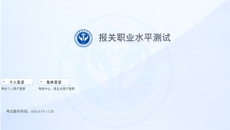 中国报关协会2016年报关职业水平测试报名入口